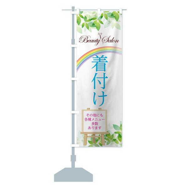 のぼり旗 着付け goods-pro 14