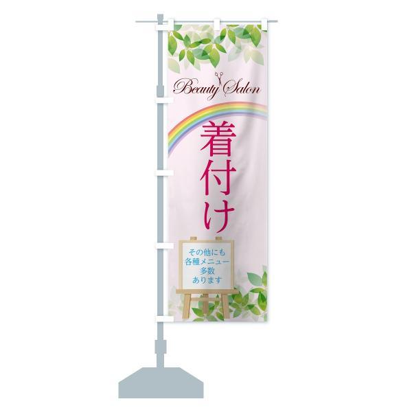 のぼり旗 着付け goods-pro 15
