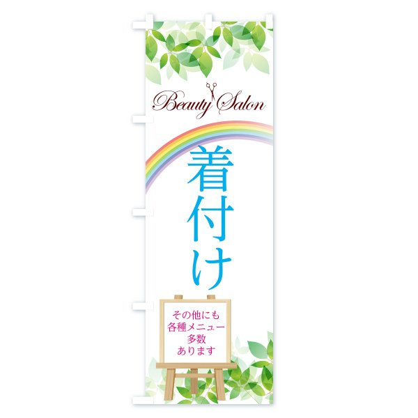 のぼり旗 着付け goods-pro 03
