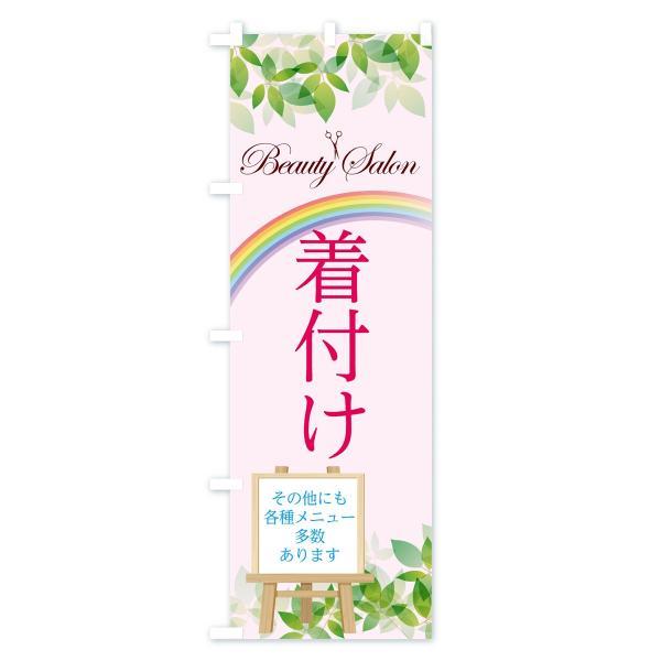 のぼり旗 着付け goods-pro 04