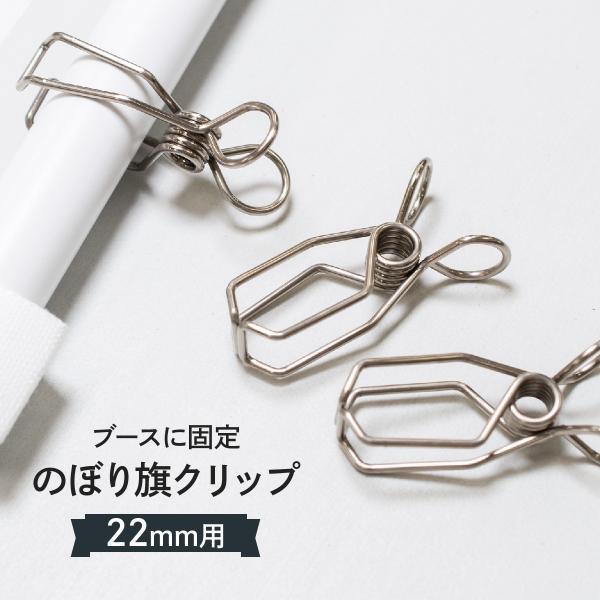 のぼりクリップ 22mm用 1個 goods-pro