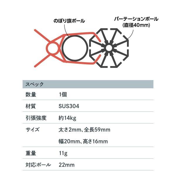 のぼりクリップ 22mm用 1個 goods-pro 02