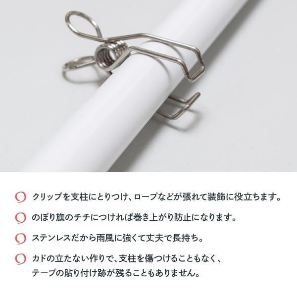 のぼりクリップ 22mm用 1個 goods-pro 04