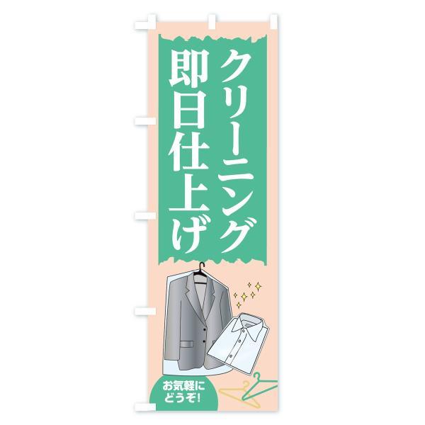 のぼり旗 クリーニング即日仕上げ goods-pro 04