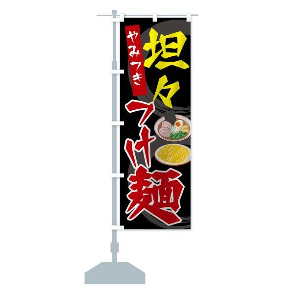 のぼり旗 坦々つけ麺|goods-pro|13