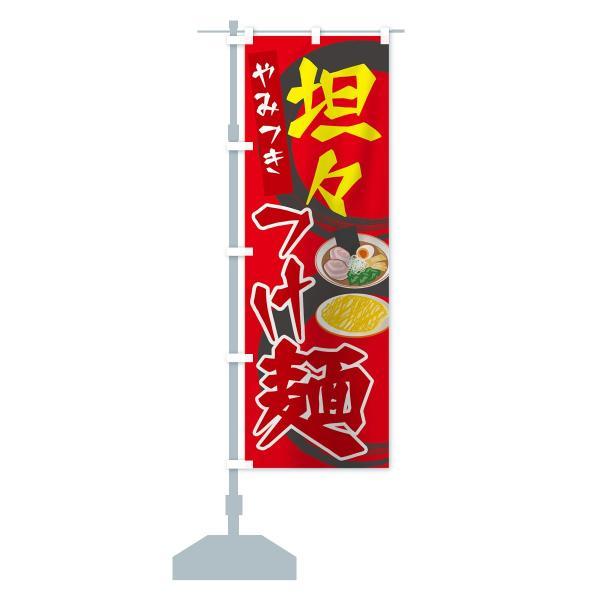 のぼり旗 坦々つけ麺|goods-pro|14