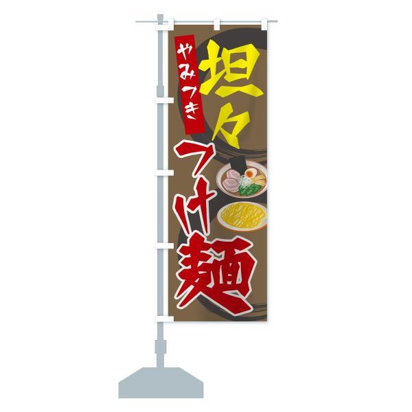 のぼり旗 坦々つけ麺|goods-pro|15
