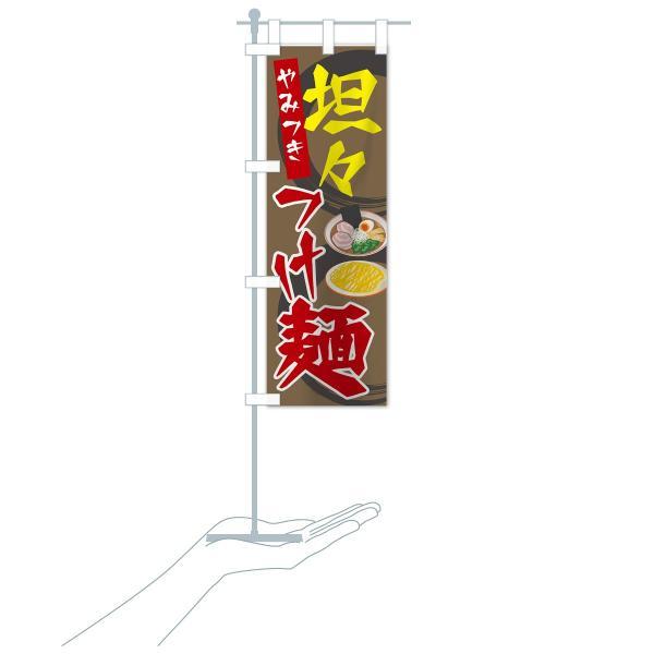 のぼり旗 坦々つけ麺|goods-pro|20