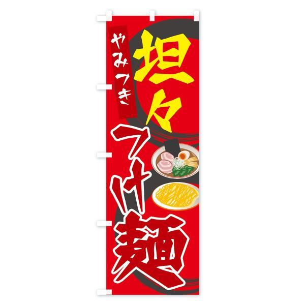 のぼり旗 坦々つけ麺|goods-pro|03