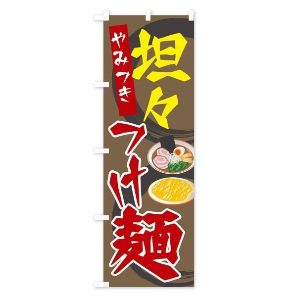 のぼり旗 坦々つけ麺|goods-pro|04