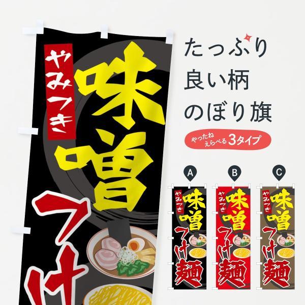 味噌つけ麺のぼり旗