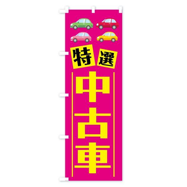 のぼり旗 特選中古車 goods-pro 02