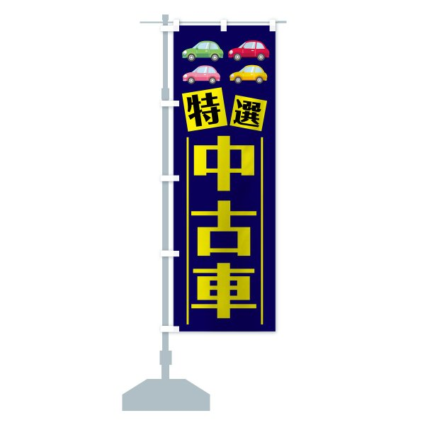 のぼり旗 特選中古車 goods-pro 14