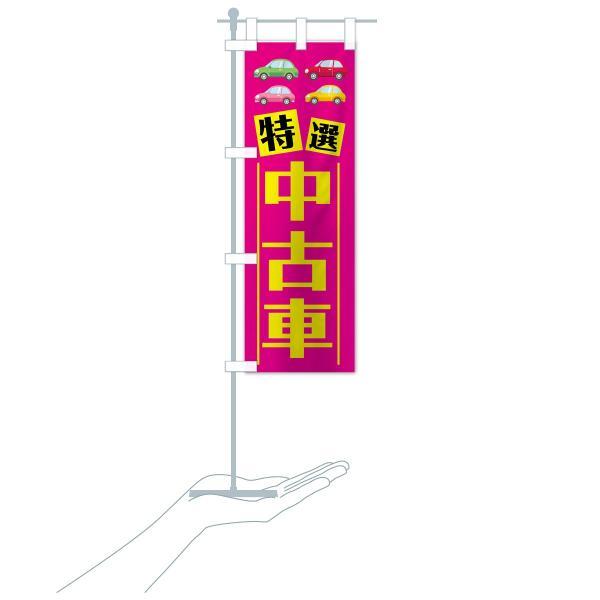 のぼり旗 特選中古車 goods-pro 16