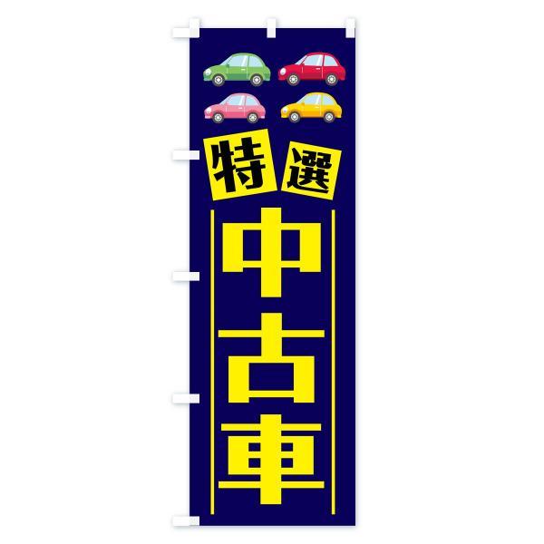 のぼり旗 特選中古車 goods-pro 03