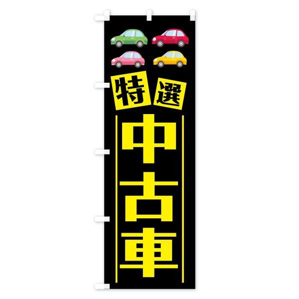 のぼり旗 特選中古車 goods-pro 04