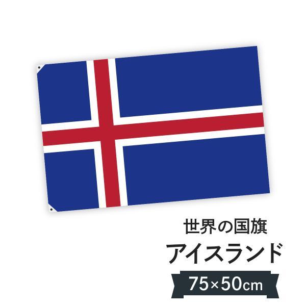 アイスランド 国旗 W75cm H50cm