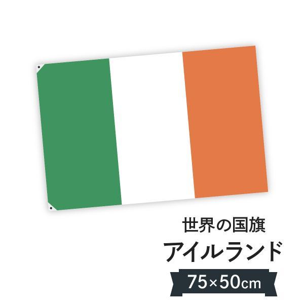 アイルランド 国旗 W75cm H50cm