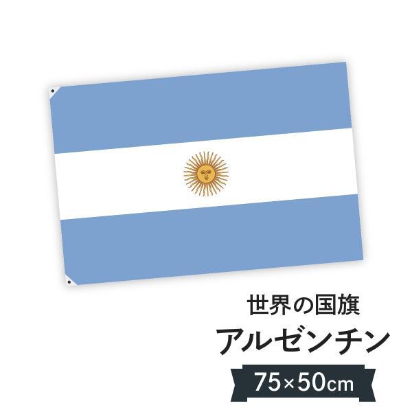 アルゼンチン共和国 国旗 W75cm H50cm