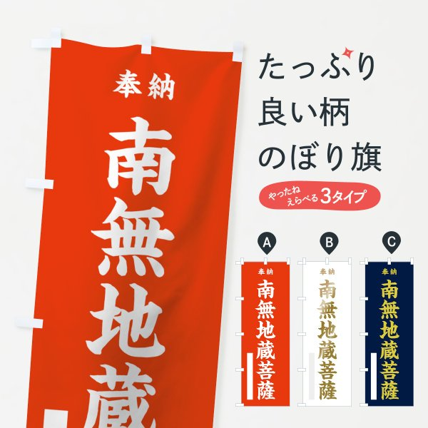 南無地蔵菩薩のぼり旗