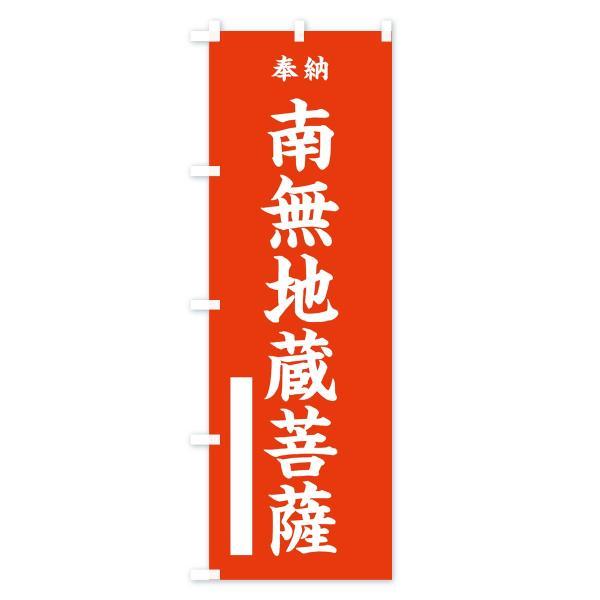 のぼり旗 南無地蔵菩薩|goods-pro|02