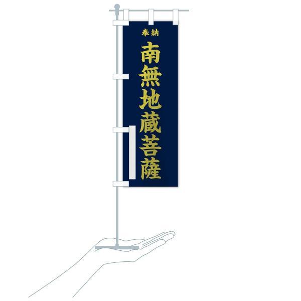 のぼり旗 南無地蔵菩薩|goods-pro|20