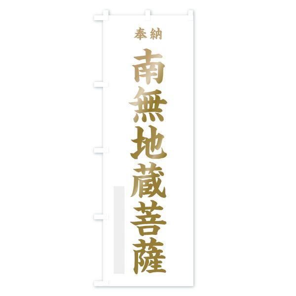 のぼり旗 南無地蔵菩薩|goods-pro|03