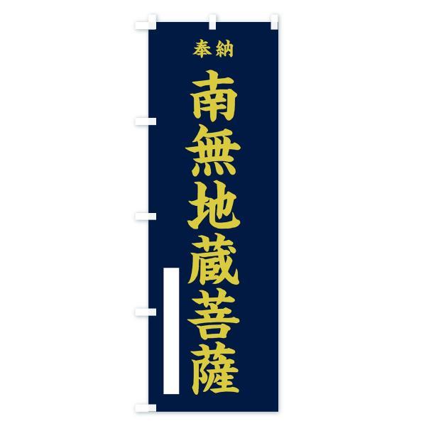 のぼり旗 南無地蔵菩薩|goods-pro|04