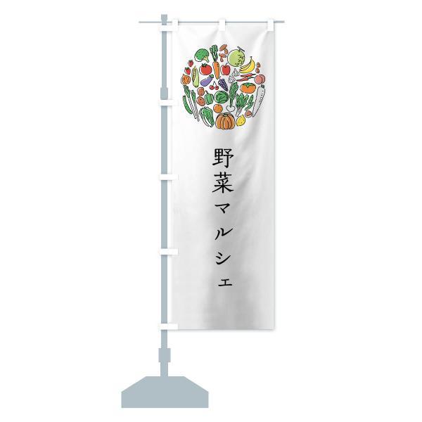 のぼり旗 野菜マルシェ goods-pro 13