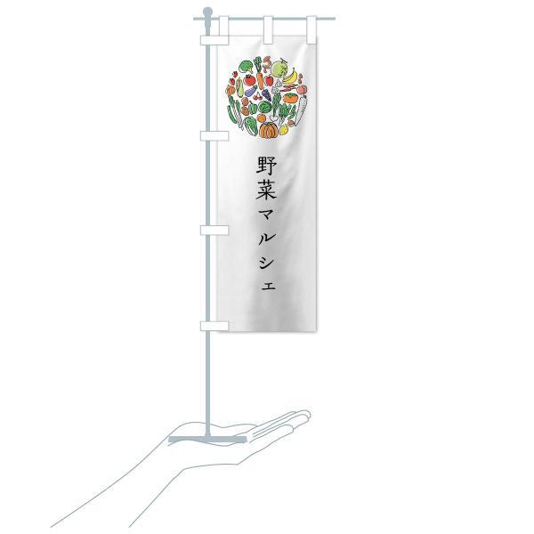 のぼり旗 野菜マルシェ goods-pro 16