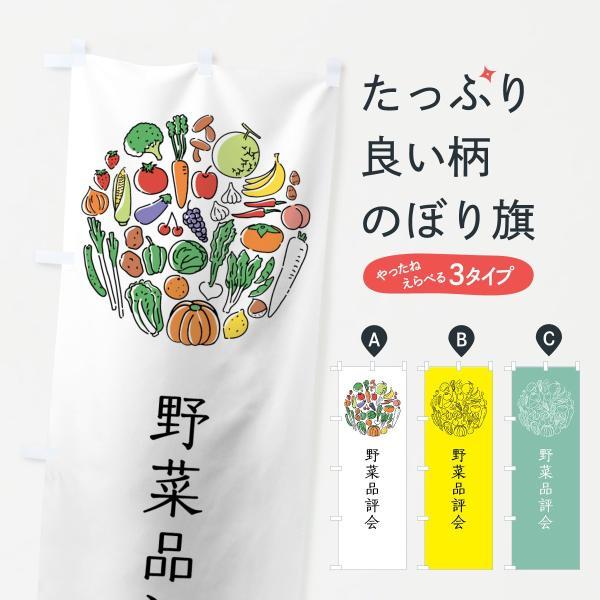 野菜品評会のぼり旗