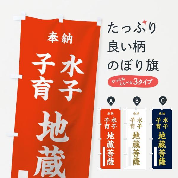 水子のぼり旗