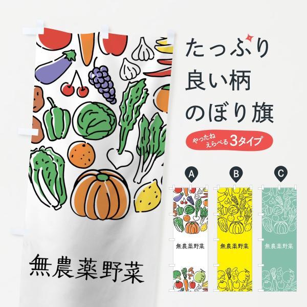 のぼり旗 無農薬野菜|goods-pro