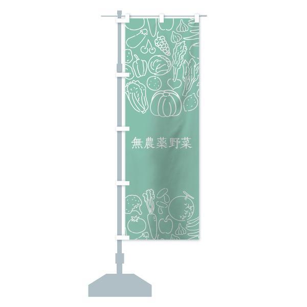 のぼり旗 無農薬野菜|goods-pro|16