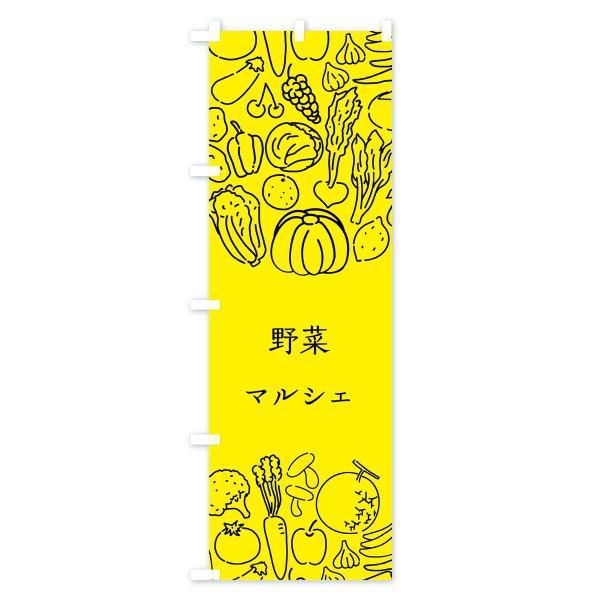 のぼり旗 野菜マルシェ goods-pro 03