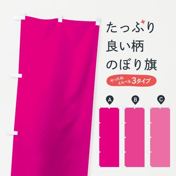 のぼり旗 ピンク無地|goods-pro
