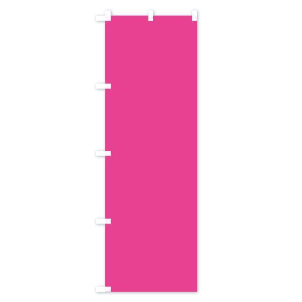 のぼり旗 ピンク無地|goods-pro|03