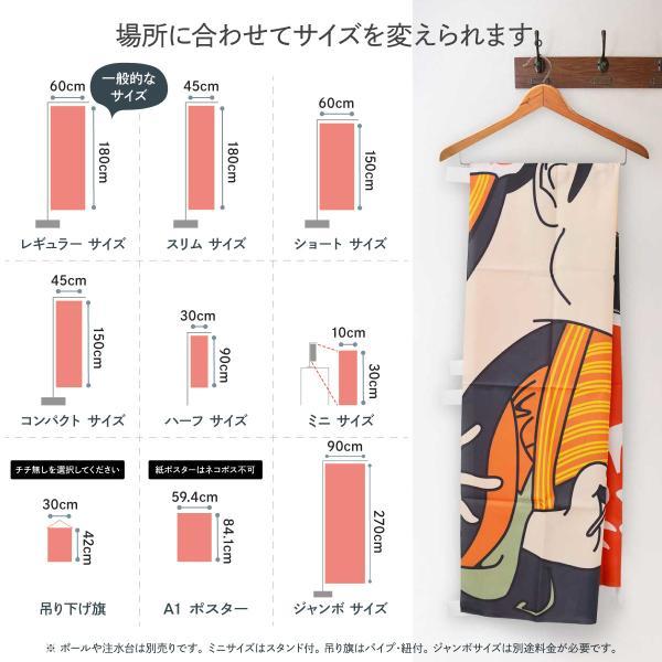 のぼり旗 ピンク無地|goods-pro|07
