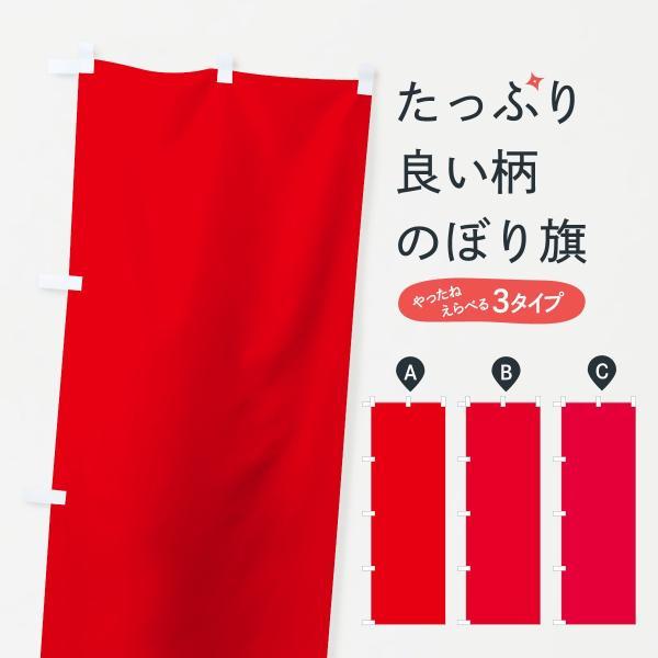 レッド無地のぼり旗