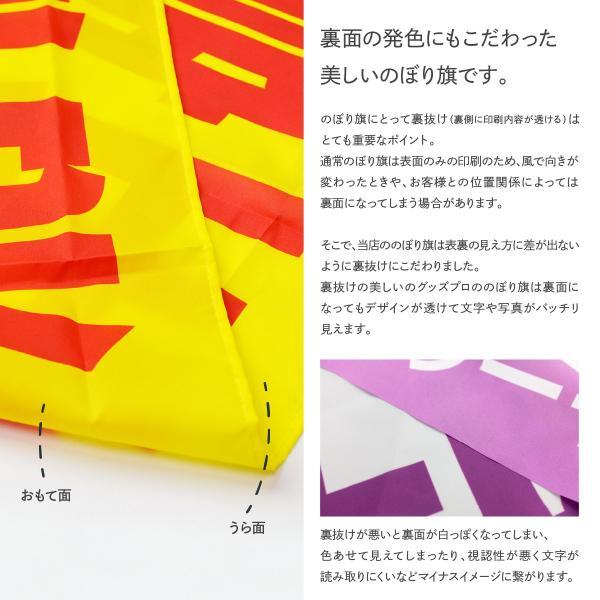 のぼり旗 イエロー無地|goods-pro|05
