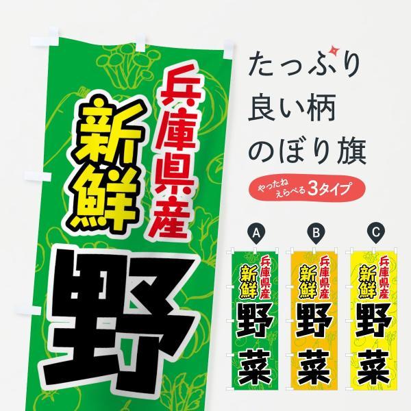 兵庫県産野菜のぼり旗