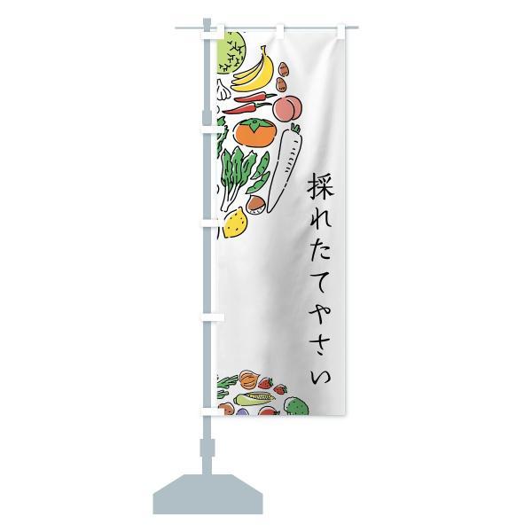 のぼり旗 採れたてやさい|goods-pro|13