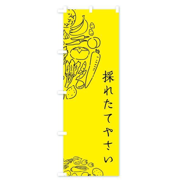 のぼり旗 採れたてやさい|goods-pro|03