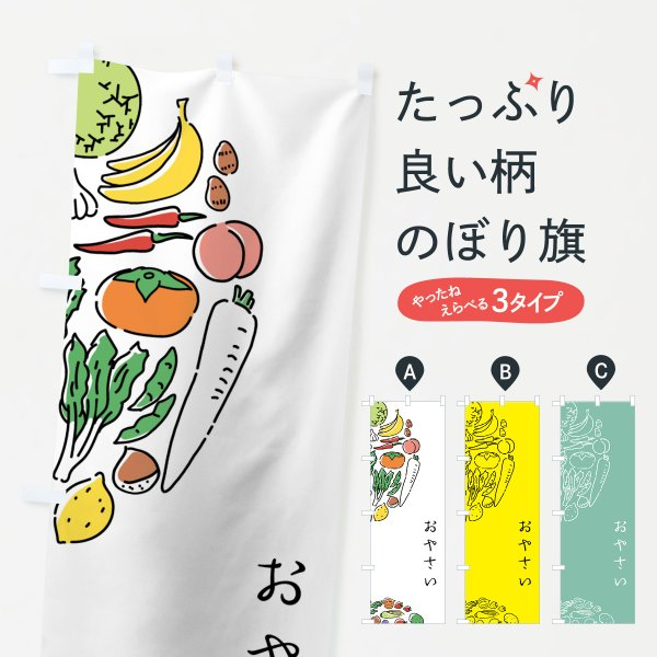 のぼり旗 おやさい|goods-pro