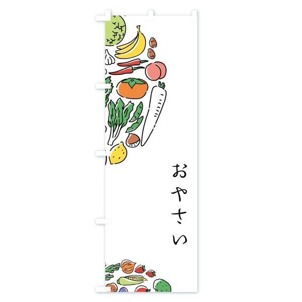 のぼり旗 おやさい|goods-pro|02