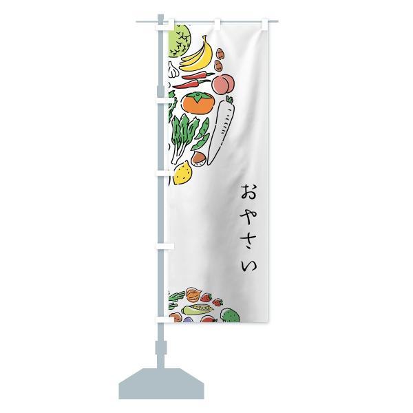 のぼり旗 おやさい|goods-pro|13