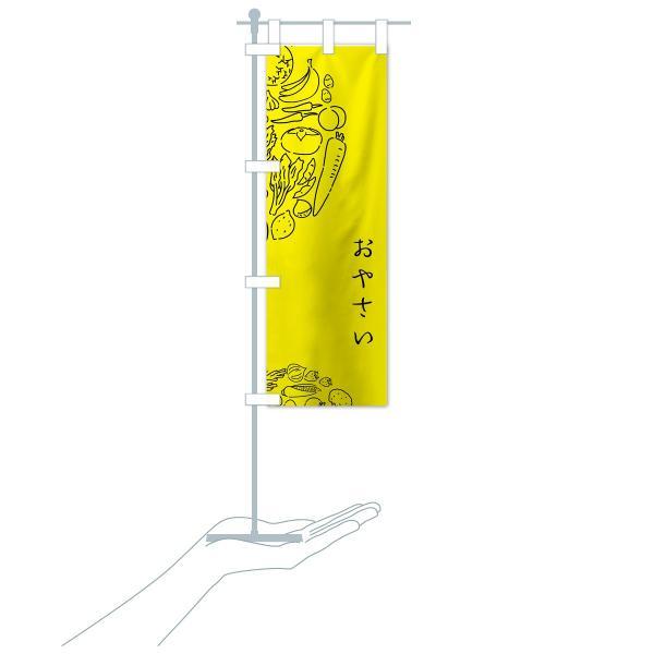 のぼり旗 おやさい|goods-pro|19