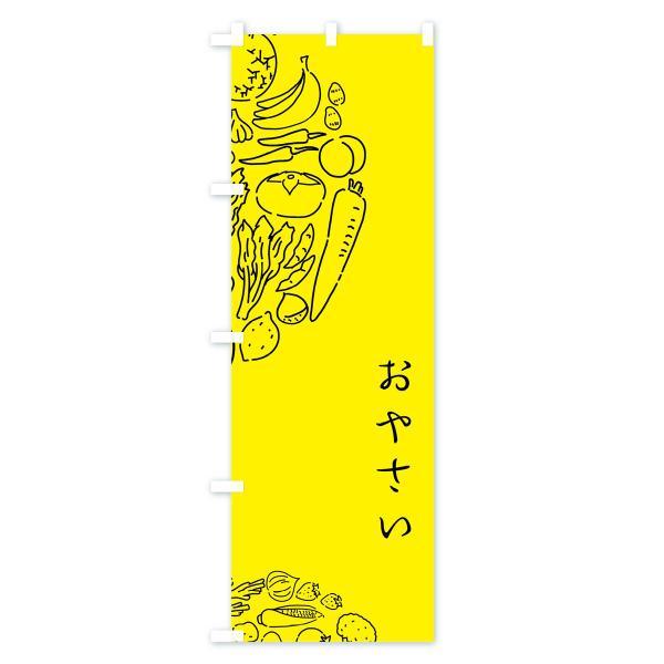 のぼり旗 おやさい|goods-pro|03