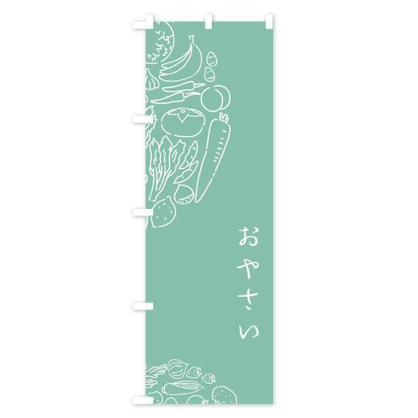 のぼり旗 おやさい|goods-pro|04