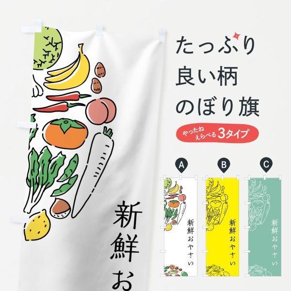 のぼり旗 新鮮おやさい goods-pro